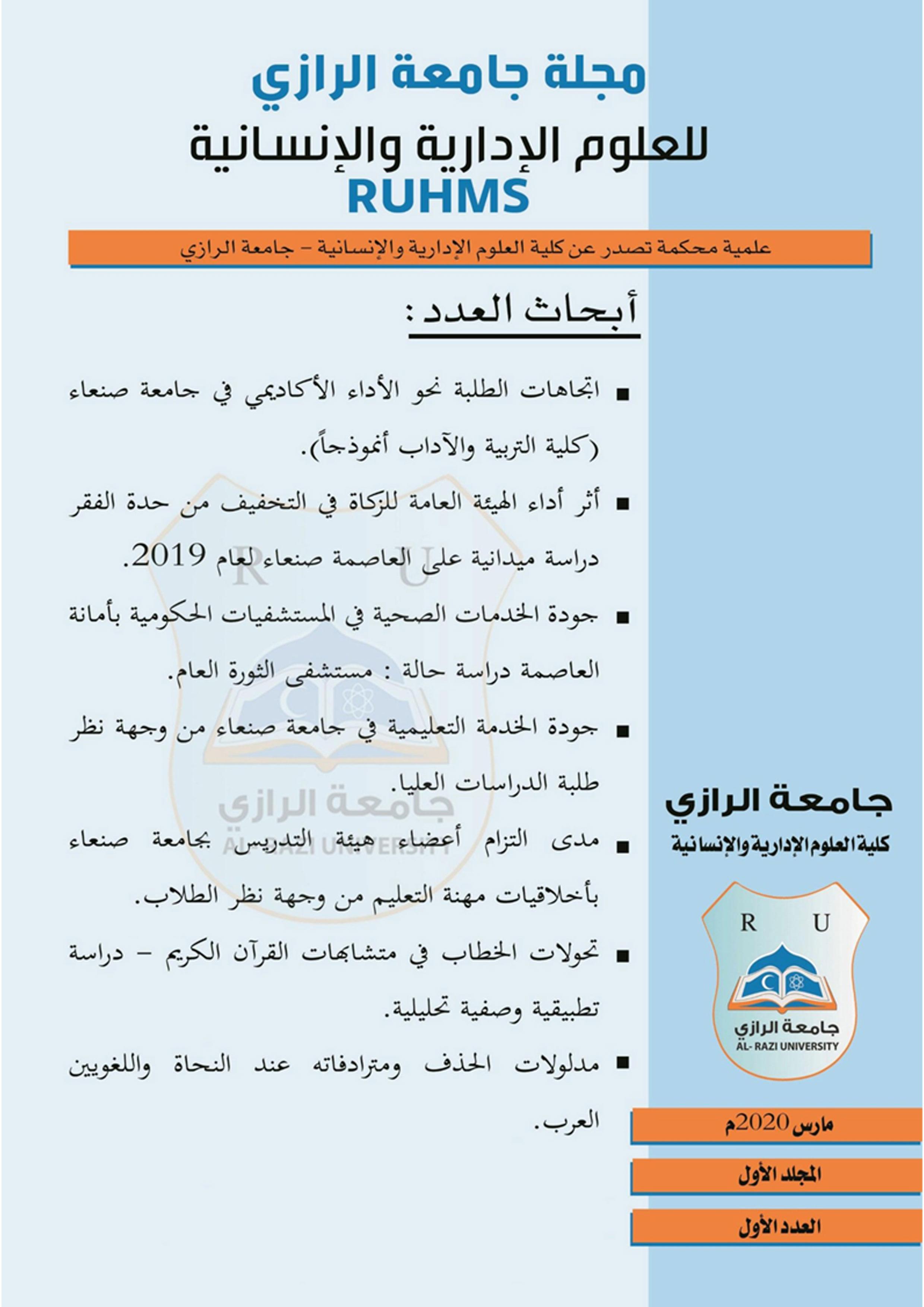 غلاف العدد الأول من مجلة جامعة الرازي للعلوم الادارية والانسانية