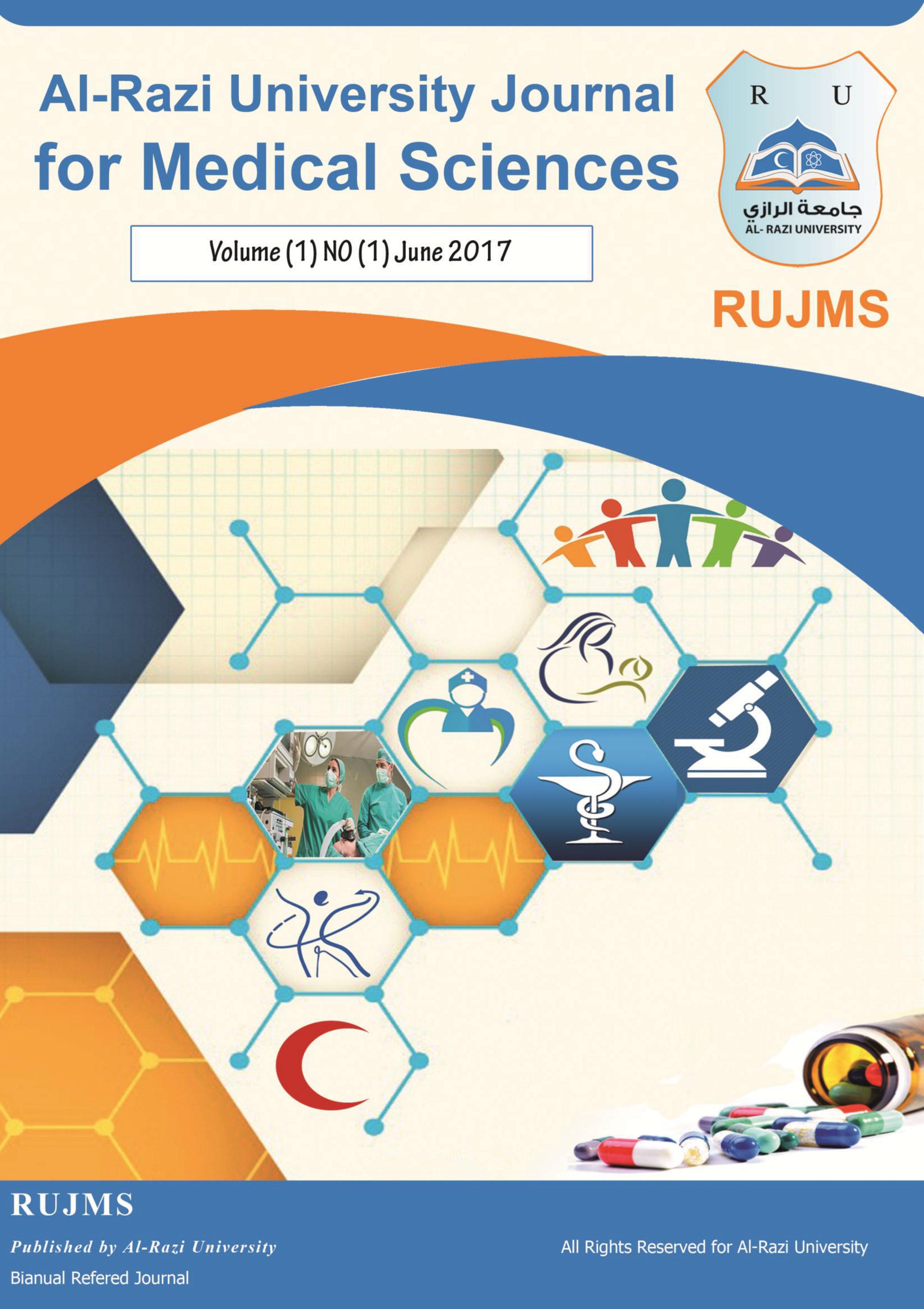 غلاف العدد الأول - يونيو - 2017 من مجلة جامعة الرازي للعلوم الطبية
